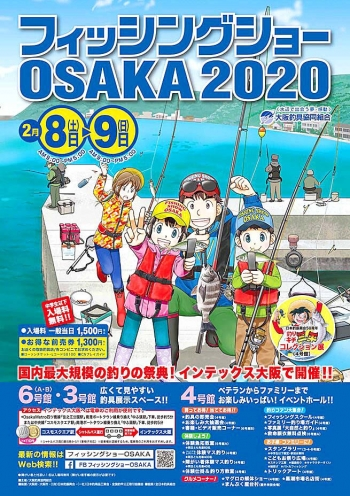 Osaka2020
